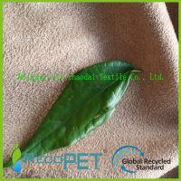 RPET麂皮绒面料 再生涤纶面料