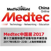 2017Medtec中国展暨第十三届国际医疗器械设计与制造技术展览会
