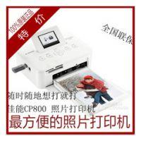 佳能照片打印机炫飞CP800 佳能CP800 便携打印机