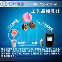 供应工艺品模具胶 石膏树脂工艺品用的模具硅胶