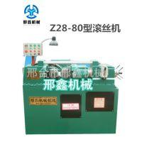邢鑫Z28-80型滚丝机