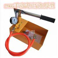 25kg加厚手动打压机试压泵 水管压力测试仪 压力泵 ppr管道测压机