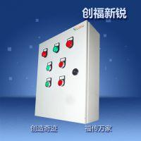 创福新锐电器设备 厂家供应 异地按钮箱 配电箱