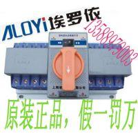 ZHALY上海埃罗依双电源自动转换开关ALYQ3-63/4P/R 63A微断型CB级,原装正品