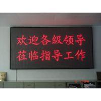 河南华纳LED显示屏室内单色5.0