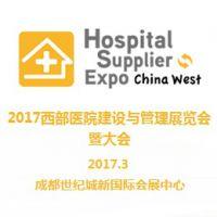 """2017西部医院建设与管理展览会暨大会(""""西部医院建设展"""")"""