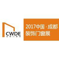 2017第十一届中国成都装饰门窗展览会
