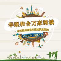 《华联》黑龙江华联超市连锁 《华联》黑龙江超市加盟