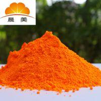 无卤荧光橙黄,耐高温pu皮革荧光粉,优秀热稳定性的荧光颜料色粉