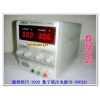 供应德利优 实用型 TU-302D 0-30V2A数显可调稳压直流电源