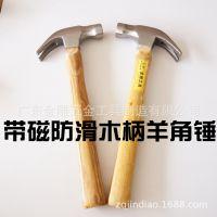 【金雕】木柄带磁防滑精抛羊角锤,钢锤,榔头 木工起钉锤子