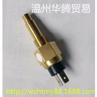 厂家供应高品质汽车传感器 大众 捷达王水温传感器 CP2219591556