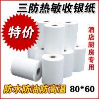 供应大量供应三防热敏纸80*60收银纸 天津收银纸批发