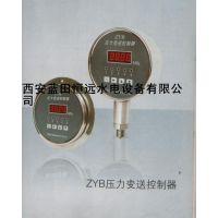 气系统数显压力开关ZYB压力变送控制器