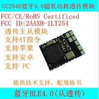 瑞迪莱/CC2540 Mini BLE 无线蓝牙4.0模块 小体积可带透传程序超小尺寸12 × 16