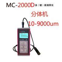 钢结构防火涂料测厚仪MC-2000D