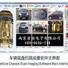 监狱大门专用车底监控设备-车底视频安检仪-网络高清摄像机