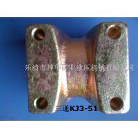 厂家直销神华煤矿液压机械管路配件接头三通KJ3-51