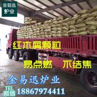 浙江生产厂家 大量批发 红木屑 燃烧 生物 质 颗粒 新型环保燃料