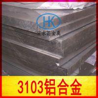 供应3103铝板、3103铝合金,规格齐全