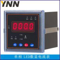 热销 仪器 仪表 电能表 电表 LCD液晶屏智能数显电流表 YN194I-AK1
