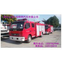 免费提供山西太原东风多利卡4吨水罐消防车价格