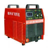 陕西专供德科ZX7-400 380V660V矿用逆变直流电焊机