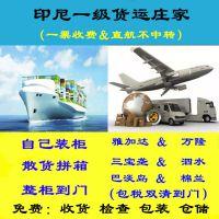 广州港海运电脑配件,卫浴用品,玻璃制品到印尼雅加达,万隆包税双清到门