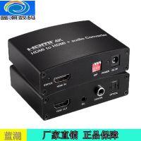 HDMI音频分离器 PS4音频解码转换器 中性
