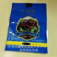 订制 菜肴制品包装袋 速冻生冷食品袋 彩印塑料袋 PA