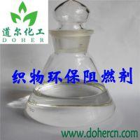 道尔化工供应纺织织物阻燃剂 Doher-6502