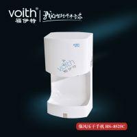 TYC323W感应式高速干手机同款VOITH 福伊特HS-8525C
