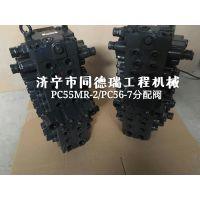 小松挖掘机PC56-7原装全新主阀现货供应 56-7分配阀 多路阀促销