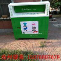 户外垃圾桶 旧衣服回收箱 垃圾柜 垃圾回收箱 旧衣服回收公司批发