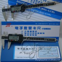 成量全新包装电子数显游标卡尺0-150MM精度0.01型号齐全