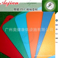 室内羽毛球场PVC卷材 优质PVC球场面材 防滑地板