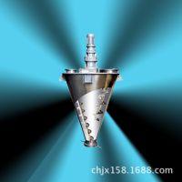 昶衡机械 双螺旋锥形混合机 食品化工建筑制药行业的高效搅拌设备