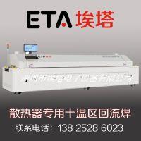 无铅回流焊,smt回流焊,埃塔回流焊E10 线路板焊接专用回流焊接机