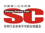 2017第十一届中国(上海)国际石材及技术装备展览会 第四届中国(上海)国际石材机械工具展览会(上海石材展)