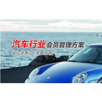 汽车行业会员软件,东云时代会员软件