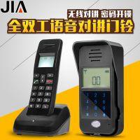 嘉松全双工非可视对讲门铃 2.4G数字传输信号 室内机可互通话