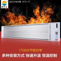 凯普沃电采暖工程远红外电热板辐射采暖器宾馆安装