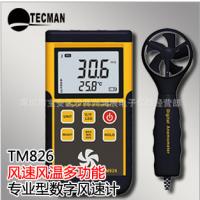 泰克曼数字风速风温计 TECMAN 0.3~45m/s TM826风速仪
