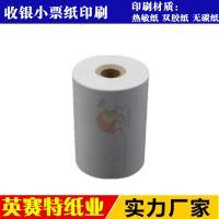 厂家定制英赛特热敏收银纸印刷57*50mm 小票机打印纸 pos机打印纸 定制小票纸