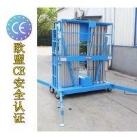 供应液压升降机平台8米载重300kg可定做的双桅柱铝合金升降机 电动升降平台