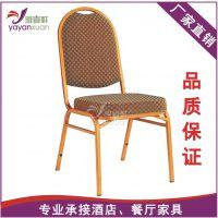 培训椅金属绒布艺酒店宴会厅 定制促销乐从将军椅 雅宴轩