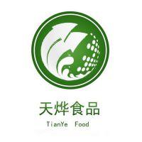 石家庄天烨食品科技有限公司