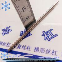 2.5直径细长微型细小精密圆弧丝杆 特殊螺杆304 201丝杠加工定做