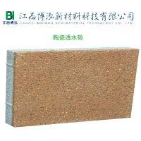 江西博泓彩色生态陶瓷透水砖