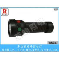 供应荣的照明BR2220多功能袖珍信号灯